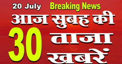 Morning news 20th july