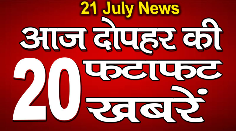 All Latest Breaking Mid day News Headline 21st july 2020.