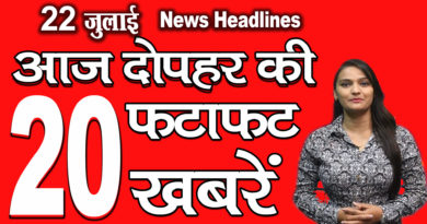 Midday news in hindi 22 july 2020.