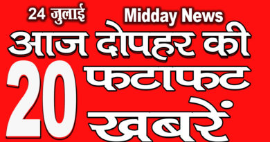 All top breaking mid day news headlines 24th july 2020