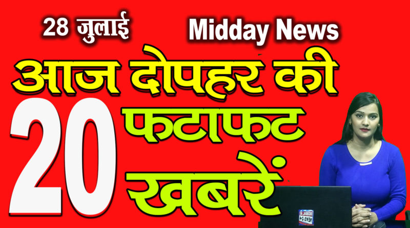 Mid day News 28th July 2020