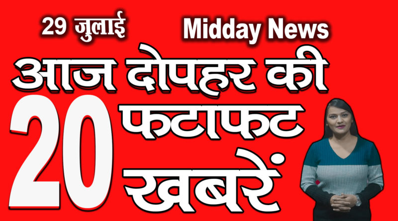 All latest mid day news headlines 29th July 2020