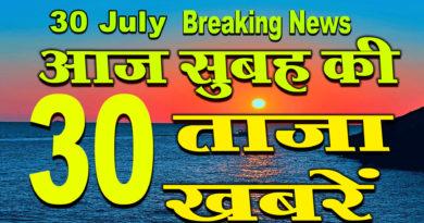 morning news headline in Hindi. 30 july 2020.