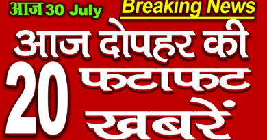All Top latest Mid day news headlines 30th July 2020