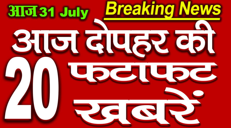 Mid Day News headlines 31st July 2020
