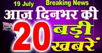 taza khabren 19 july 2020.