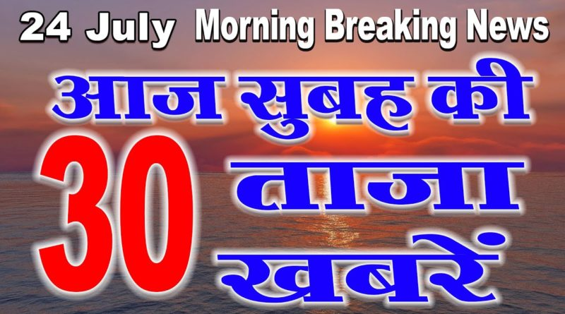 All top Breaking Morning news headlines 24th July 2020