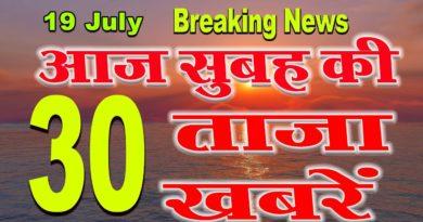 Today hindinews headline 19 July 2019.