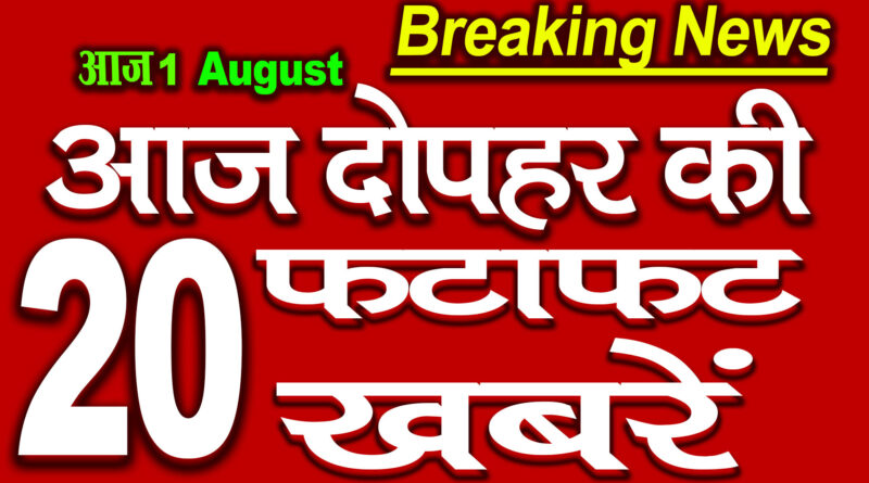 Top 20 Latest Mid day news Headlines 1st July 2020