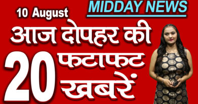 All top 20 Mid Day News headlines 10th August 2020