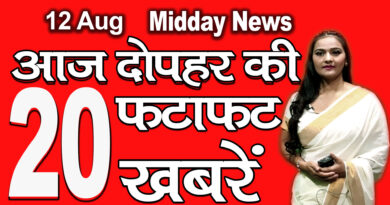 all to 20 Mid Day News headlines 12th August 2020