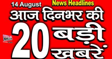 Dinbhar ki 20 badi khabrein 14th August 2020