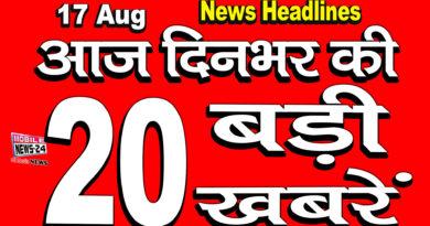 Dinbhar ki twenty badi khabrein 17th August 2020