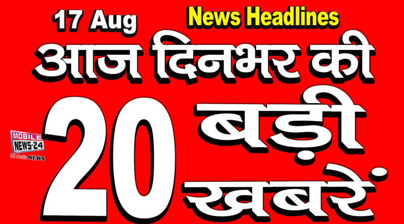 Dinbhar ki twenty badi khabrein 17th August 2020