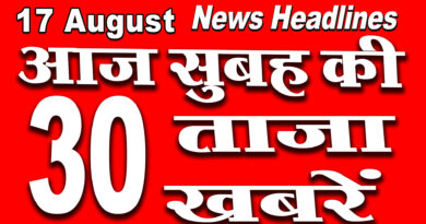 All top thirty morning news headlines 16th august 2020