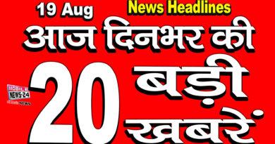dinbhar ki twenty badi khabrein 19th August 2020