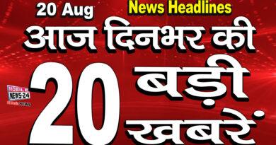 dinbhar ki badi khabrein 20 August 2020