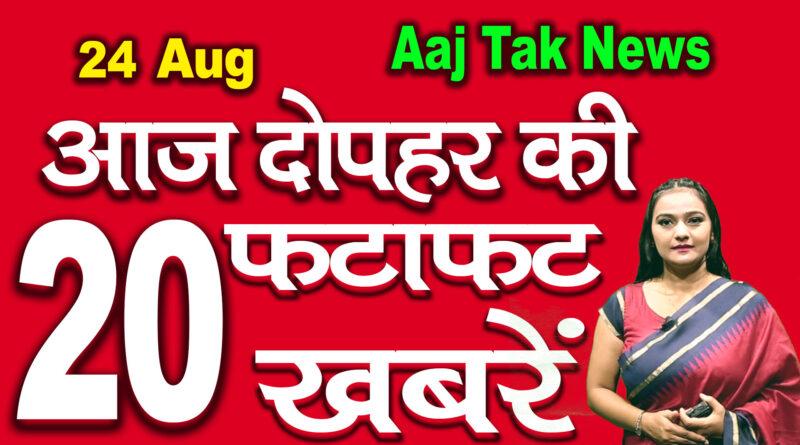 All Top Twenty Mid Day News headlines 24th August 2020