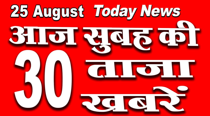 All top thirty morning news headlines 25th August 2020