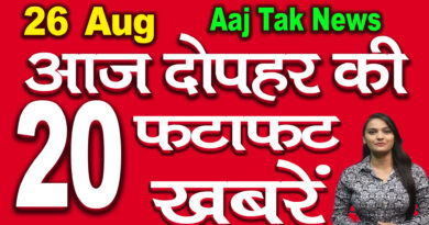 All Top Thirty Mid Day News headlines 26th August 2020