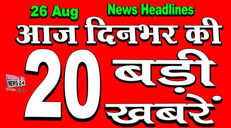 Dinbhar ki 30 badi khabrein 26th August 2020