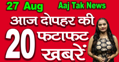 All Top Thirty Mid Day News Headlines 27th August 2020