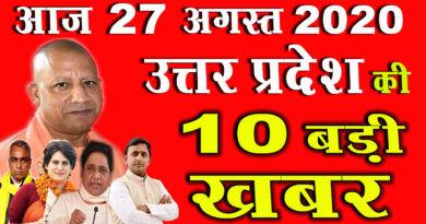 UP TOP 10 Latest NEWS Headlines 26TH August 2020