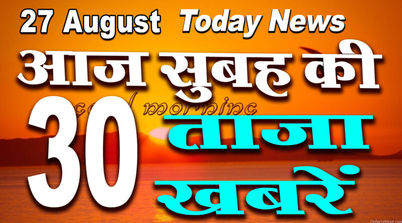 All top thirty morning news headlines 27th August 2020