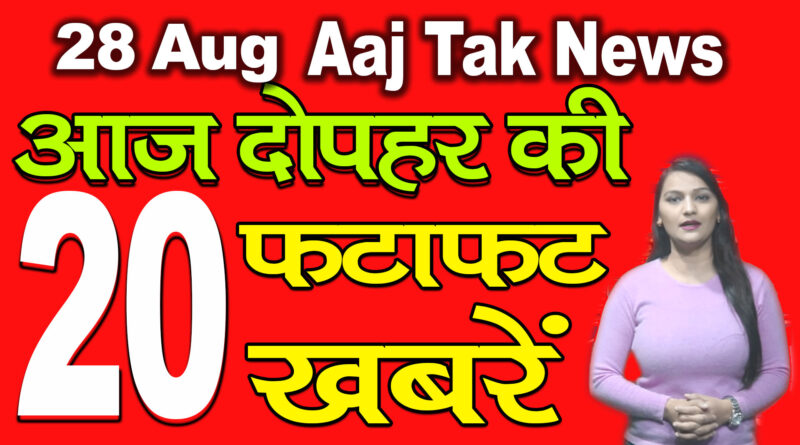 all top twenty mid day news headlines 28th August 2020