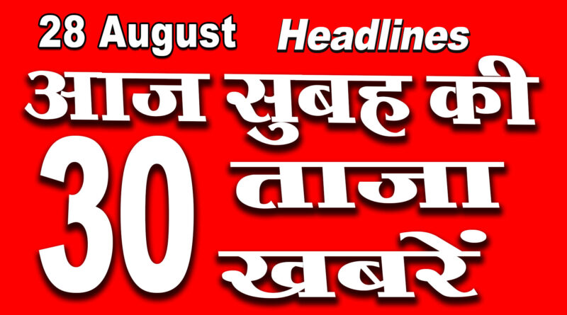 All top thirty Morning news headlines 28th August 2020