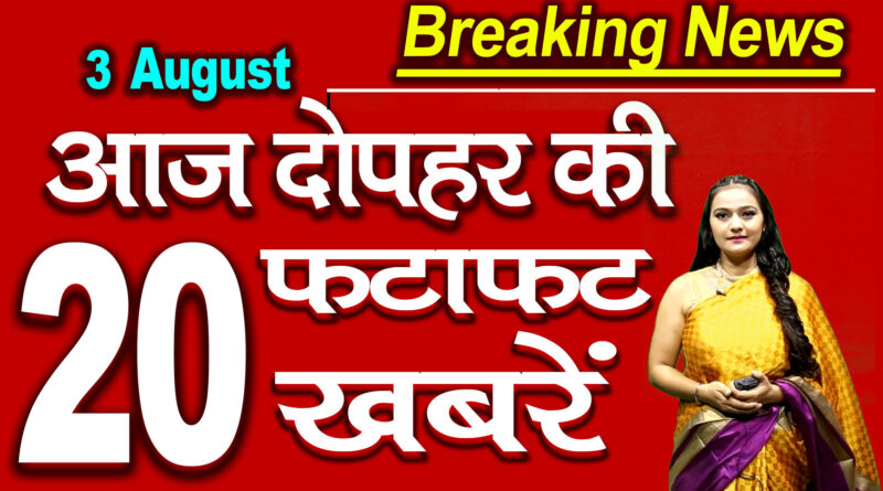 Top 20 latest mid day news headlines 2nd august 2020