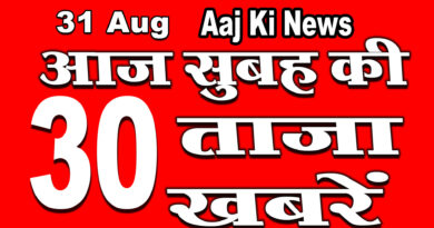 all top thirty morning news headlines 31st August 2020
