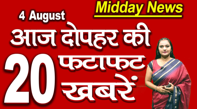all top 20 mid day news headlines 4th august 2020