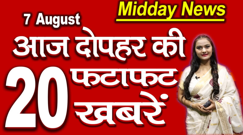 All top 20 Mid Day News headlines 7th August 2020