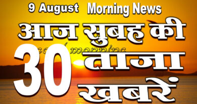 All top 30 Morning News headlines 9th August 2020
