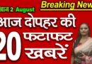 ALL Top Mid Day News. Headlines 2nd August 2020