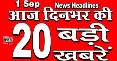 dinbhar ki badi khabrein 1st August 2020