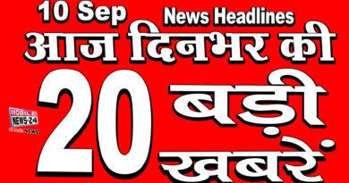 dinbhar ki badi khabrein 10th September 2020