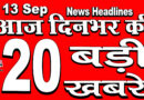 dinbhar ki badi khabrein 13th September 2020