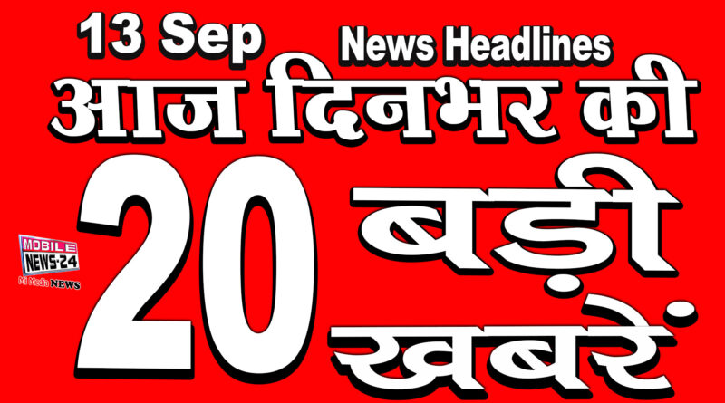 dinbhar ki badi khabrein 13th September 2020