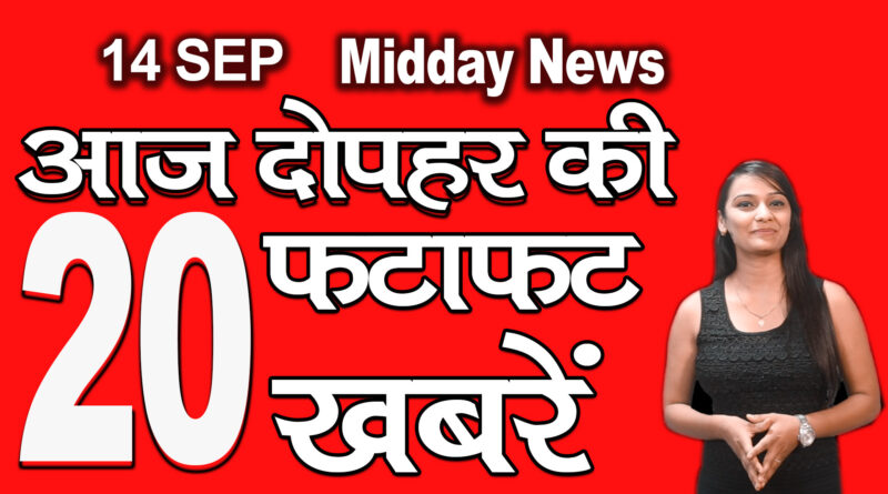 all top 20 Mid Day News 14th September 2020