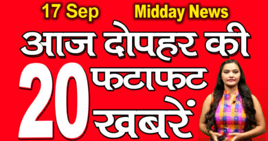 all top 20 Mid day News 17th September