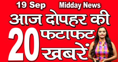 all top 20 mid day news headlines 19th September 2020