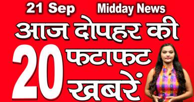 all top 20 Mid Day News news headlines 21st September 2020