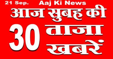 all top 30 Morning News Headlines 21st September 2020