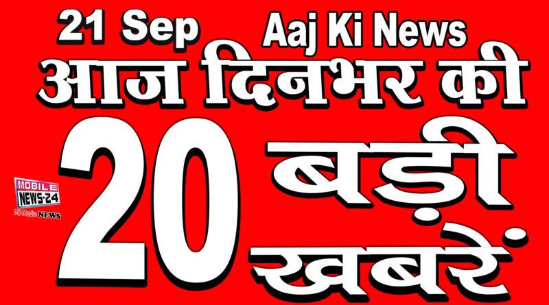 dinbhar ki badi khabrein 21st September 2020