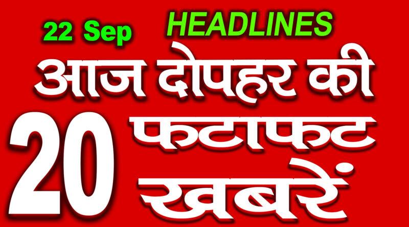 Mid Day News 22nd September 2020