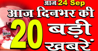 dinbhar ki badi khabrein 24th September 2020