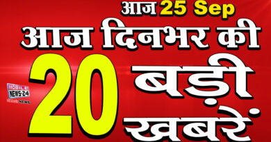 dinbhar ki badi khabrein 25th September 2020