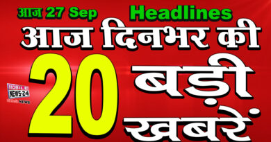 dinbhar ki badi khabrein 27th September 2020